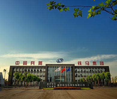 重庆铁马工业集团有限公司